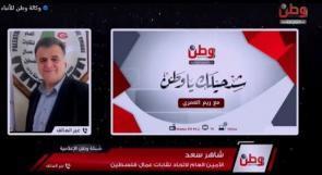 شاهر سعد لوطن: نتوقع أن يتم الانتهاء من إعطاء الجرعة الأولى من لقاح كورونا لعمال الداخل المحتل قبل نهاية الشهر الجاري