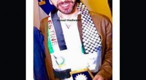 نادية حرحش تكتب لـوطن: فن إطلاق الرصاصة على القدم  رئيس السلفادور فلسطيني الأصل وفشل الدبلوماسية الفلسطينية