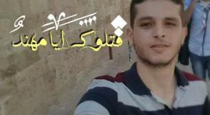غزة: كيف قُتل مهند ؟ القصة كاملة يرويها أحد أقربائه