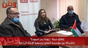 """مؤسسة """"التعاون"""" والإغاثة الزراعية تطلقان حملة """"زيتوننا..رمز صمودنا"""" لزراعة أشجار الزيتون"""