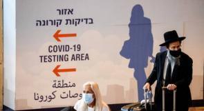 """اكتشاف إصابات بمتحور """"كورونا"""" (AY4.2) الجديد في دولة الاحتلال"""