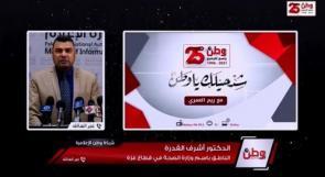 صحة غزة لوطن:  العدوان دمر 24 مؤسسة صحية في القطاع وحجم لقاحات كورونا التي وصلت غزة محدودة