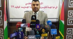 صحة غزة: لا إصابات جديدة بكورونا وتمديد الحجر الصحي لـ3 أسابيع