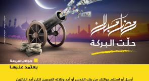 """""""بنك القدس"""" يطلق حملته الترويجية لمستخدمي الحوالات السريعة """" ويسترن يونيون"""""""