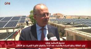 صندوق الاستثمار لوطن: توليد الطاقة يحقق السيادة والاعتماد على الذات .. وتخفيض فاتورة الكهرباء مع الاحتلال