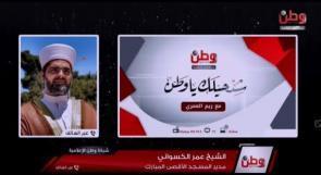 مدير المسجد الأقصى لوطن: المسجد سيكون مفتوحا أمام المصلين خلال رمضان مع إجراءات وقاية مشددة