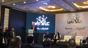 """إطلاق مبادرة """"ع الارض"""" لتعزيز صمود المواطنين ومواجهة الاستيطان"""