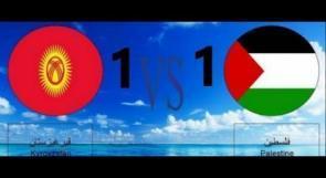 فلسطين تواجه قيرغيزستان ودياً 11 يونيو المقبل