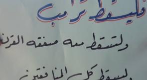 مهجرو مخيم اليرموك يحيون الذكرى الـ 70 للنكبة