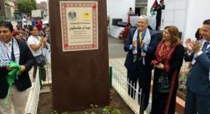"""دولة الاحتلال تحتج على البيرو.. والسبب """"ميدان فلسطين"""""""
