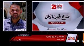 الأسير المحرر طارق أبو زيد لوطن: الأسرى الإداريون في طريقهم لخوض اضراب جماعي عن الطعام