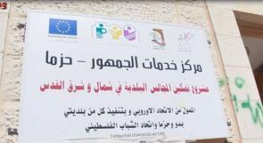 """مشاريع الاتحاد الاوروبي في مناطق """"ج"""" .. دعم للصمود وتطوير للخدمات والبنية التحتية"""