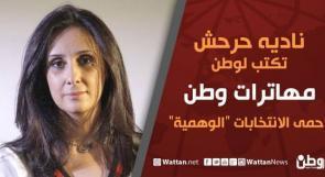 نادية حرحش تكتب لـوطن .. حمى الانتخابات (الوهمية)