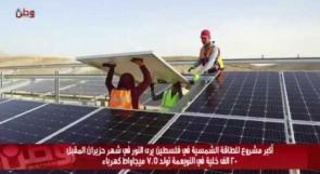 أكبر مشروع للطاقة الشمسية في فلسطين يرى النور في شهر حزيران المقبل