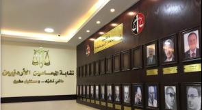 نقابة المحامين الأردنية تدين تصنيف الاحتلال لست منظمات حقوقية بالإرهابية
