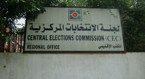 لجنة الانتخابات: سنتوجه الى غزة خلال أيام لعقد لقاءات مع الفصائل ومؤسسات المجتمع المدني