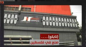 نابكو .... صُنع في فلسطين