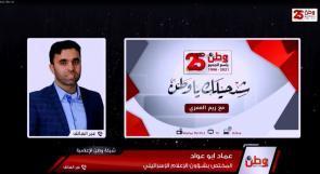 """المختص بالشان """"الإسرائيلي"""" عماد أبو عواد لـ: """"وطن"""": """"بينيت قد يتراجع عن اللامفاوضات استجابة لترتيبات أمريكية معينة"""""""
