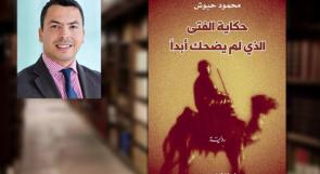 صدور رواية تاريخية لكاتب فلسطيني بعنوان: الطفل الذي لم يضحك أبدًا