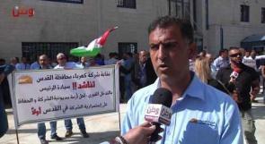 موظفو كهرباء القدس يناشدون الرئيس عبر وطن بالتدخل الفوري لحل أزمة الشركة