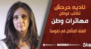 مهاترات وطن.. نادية حرحش تكتب لـوطن: العنف المتأصل في نفوسنا