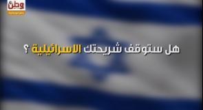 هلو سلكوم هلو اورانج... هل تعي ماذا نخسر عندما تستخدم شريحة اسرائيلية؟