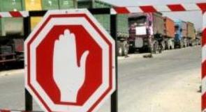 سلطات الاحتلال تواصل إغلاق معبر كرم أبو سالم