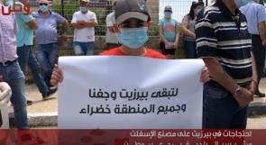 احتجاجات في بيرزيت على مصنع الإسفلت .. ورئيس البلدية يرد عبر وطن ..