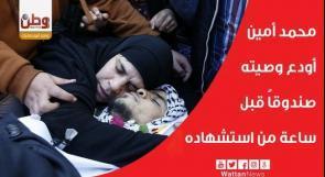 محمد أمين.. أودع وصيته في صندوق قبل ساعة من استشهاده