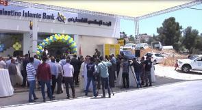 البنك الاسلامي الفلسطيني يحتفل بافتتاح فرعه الجديد ببلدة السموع