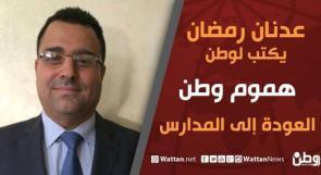 عدنان رمضان يكتب لوطن: العودة إلى المدارس