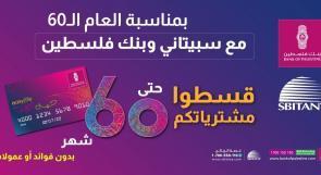 """بنك فلسطين و""""سبيتاني"""" يُطلقان حملة التقسيط حتى 60 شهراً لمستخدمي بطاقة """"ايزي لايف"""""""