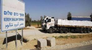 الاحتلال يعيد فتح معبر كرم أبو سالم وبحر غزة