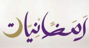 رمضانيات16: أحبها حتى قطع عضوه الذكري في لبنان وحفلات رمضانية راقصة في فلسطين.. ورزان كانت ملاك رحمة وبقيت...