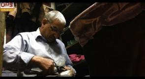 حكاية العم أبو جمال... صانع أحذية منذ 50 عاما!