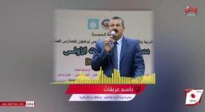 تربية رام الله لوطن: 80% من مدارس رام الله لديها القدرة الكهربائية لتشغيل المدافئ الكهربائية