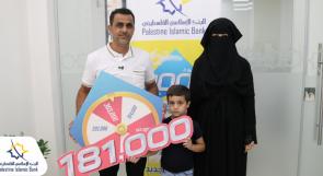 """الإسلامي الفلسطيني يسلم الجائزة النقدية الرابعة لحملة حسابات التوفير """"فوق الـ 100 عالأكيد.. كل مرة رقم جديد"""""""