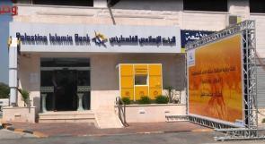 الاسلامي الفلسطيني يحتفل بافتتاح مكتبٍ جديد له في بلدة عتيل بمحافظة طولكرم