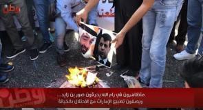 متظاهرون في رام الله يحرقون صور بن زايد... ويصفون تطبيع الإمارات مع الاحتلال بالخيانة