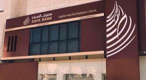 """فرع """"الصفا الإسلامي"""" في البيرة يباشر تقديم خدماته المصرفية للجمهور"""
