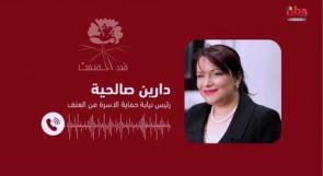 رئيس نيابة حماية الأسرة من العنف: قانون العقوبات قانون بالٍ لا يواكب تطور الجريمة ولا التزامات فلسطين الدولية