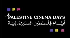 """انطلاق مهرجان """"ايام فلسطين السينمائية"""" الدولي بمشاركة عربية ودولية"""
