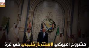 مشروع اميركي لاستثمار خليجي في غزة.. هل ينفذ؟