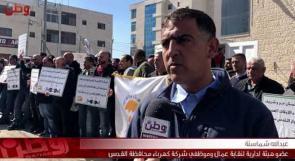 موظفو كهرباء القدس لـوطن: نناشد السلطة بالتعجيل بتوقيع اتفاقية تشغيل محطة كهرباء جديدة