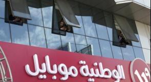 الوطنية موبايل توقع مع بنك فلسطين اتفاقية إعادة تمويل قرضها التجميعي بقيمة 70 مليون دولار