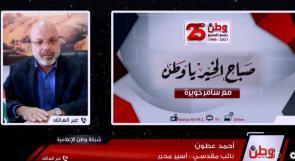 الأسير المحرر والنائب المقدسي احمد عطون يكشف لوطن عن اضراب مرتقب للأسرى الإداريين في سجون الاحتلال