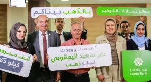 بنك القدس يرسم البهجة على مدخر من غزة ضمن حملة جوائز حسابات التوفير