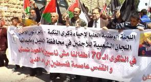 """""""وطن"""" تواكب مسيرات الغضب في ذكرى النكبة بالخليل"""