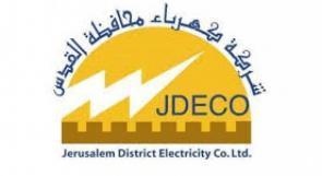 كهرباء القدس تستنكر استمرار السرقات والتعدي على ممتلكات الشركة وعرقلة عمل موظفيها