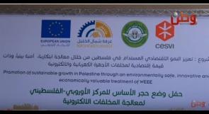 الاتحاد الأوروبي يضع حجر الأساس للمركز الأوروبي - الفلسطيني لمعالجة المخلفات الالكترونية في بلدة إذنا بالخليل
